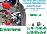 Прочистка Канализации в Алматы и Алматинской области